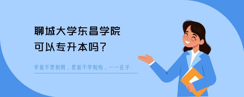 聊城大学东昌学院可以专升本吗