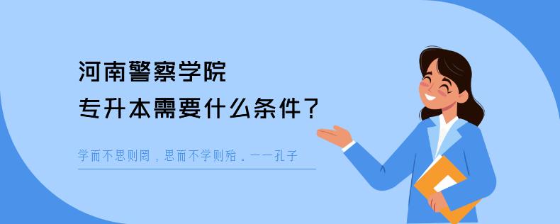 河南警察学院专升本需要什么条件