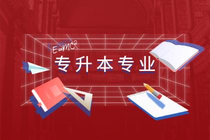 2022浙江专升本可以报考的专业有哪些?