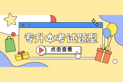 2021年武汉晴川学院软件工程专业专升本考试题型