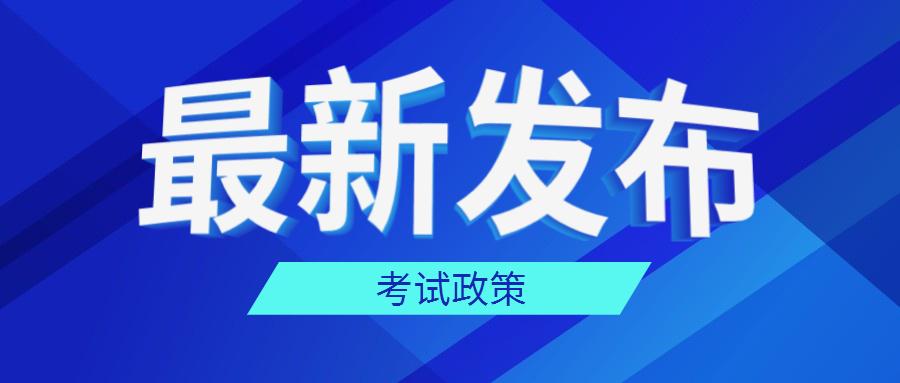 2022、2023年四川省教育厅关于印发《四川省普通高校专升本考试招生办法调整方案》的通知