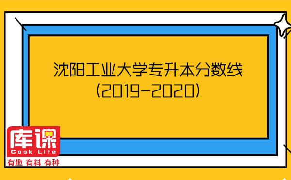 沈阳工业大学专升本分数线(2019-2020)