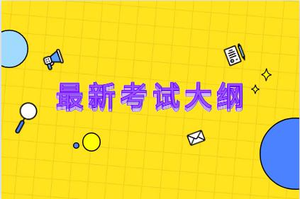 四川省2022年专升本高等数学考试大纲