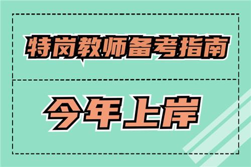 2021年河南商丘民权县特岗教师面试补充公告