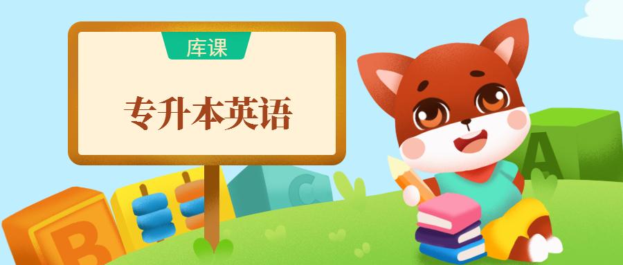 河南专升本英语重点语法知识