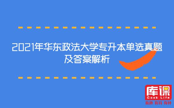 2021年华东政法大学专升本单选真题及答案解析