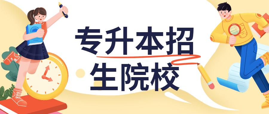 河南专升本2021年入学相关事宜