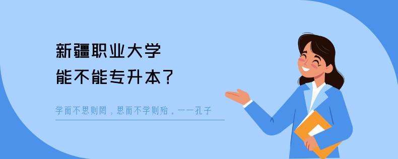 新疆职业大学能不能专升本