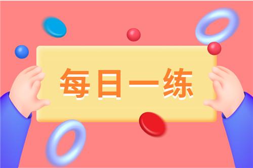 特岗教师考试每日一练(9.22)