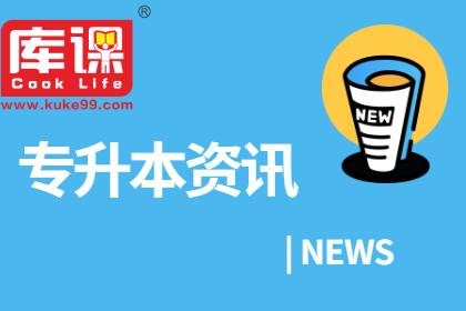 黑龙江东方学院专升本扩招人数