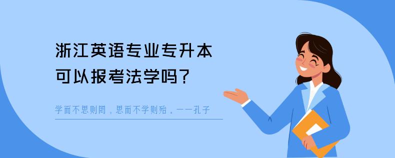 浙江英语专业专升本可以报考法学吗
