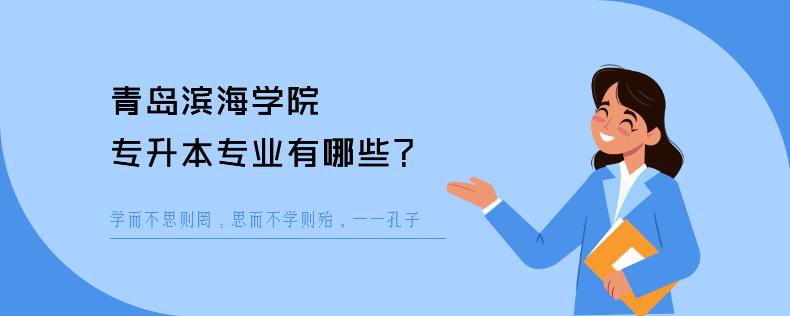 青岛滨海学院专升本专业有哪些