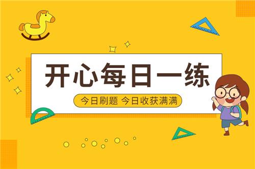 特岗教师考试每日一练(9.27)