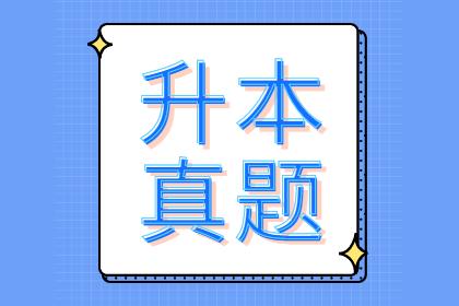 广东普通专升本每日一练(9.27)