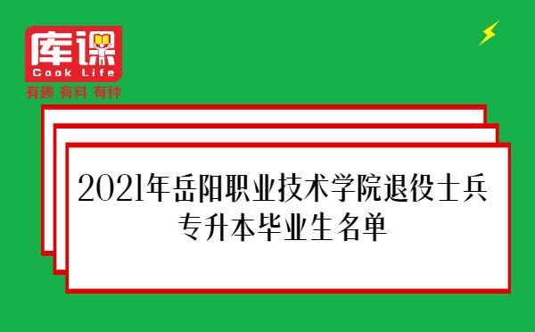2021年岳阳职业技术学院退役士兵专升本毕业生名单