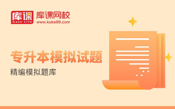 山东专升本语文模拟试题及答案(9.27)