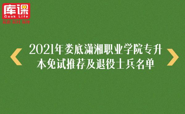 2021年娄底潇湘职业学院专升本免试推荐及退役士兵名单