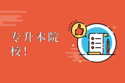 河南专升本播音与主持艺术专业对应的招生院校2021