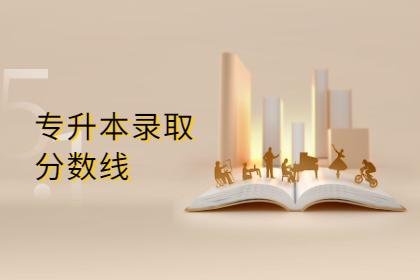 广东第二师范学院2021年普通专升本录取分数
