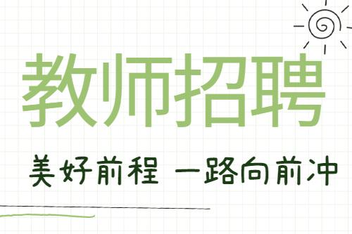 2022年河南驻马店市直学校校园招聘教师公告(293人)