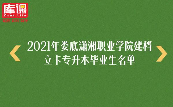 2021年娄底潇湘职业学院建档立卡专升本毕业生名单