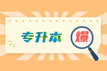 广东专升本这10件事在备考期间绝对不能做!