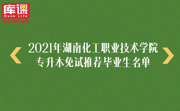 2021年湖南化工职业技术学院专升本免试推荐毕业生名单