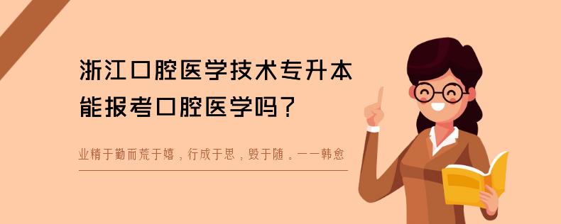 浙江口腔医学技术专升本能报考口腔医学吗