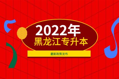 2022年黑龙江专升本考试政策发布!10月8日开始报名!