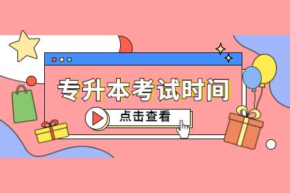 2022年黑龙江专升本考试时间提前!