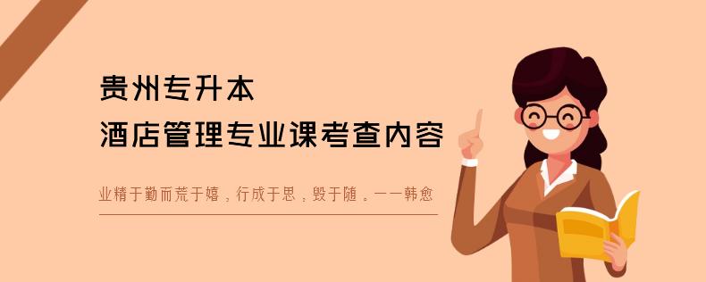 贵州专升本酒店管理专业课考查内容