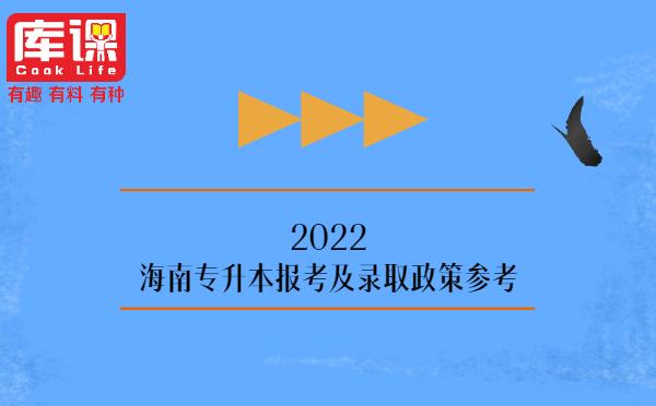 2022海南专升本报考及录取政策参考