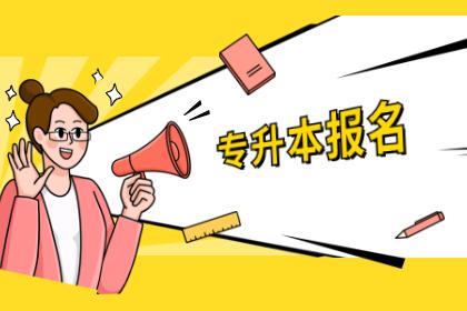 2022年陕西专升本报名资格审查需要哪些资料?