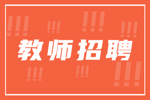 山东潍坊市招聘2022届部属师范大学公费师范毕业生教师公告(40人)