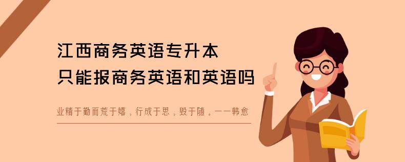 江西商务英语专升本只能报商务英语和英语吗