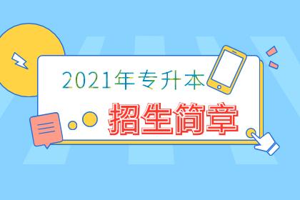 安徽信息工程学院2021年专升本招生简章