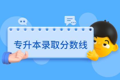 浙江科技学院历年专升本录取分数线情况