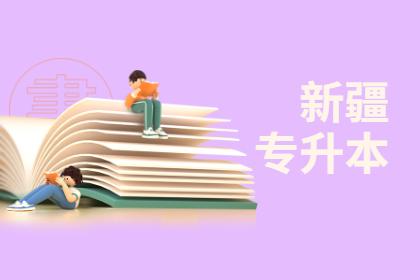 新疆专升本招生师范类专业的院校有哪些?