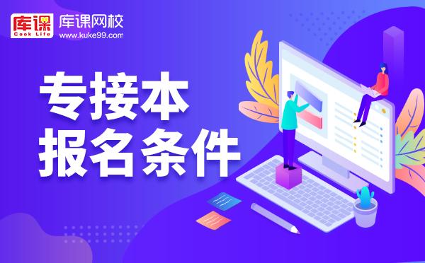 2022年广东专升本考试你能报考吗?