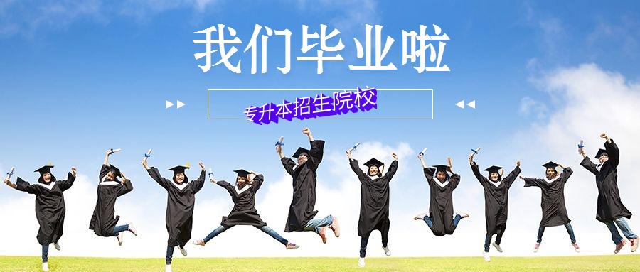 河南专升本工商管理专业2021年招生院校名单