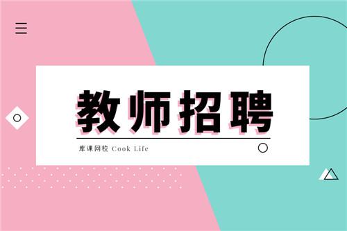2021年河北石家庄北华中学10月招聘教师公告(6人)