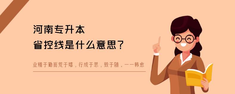 河南专升本省控线是什么意思