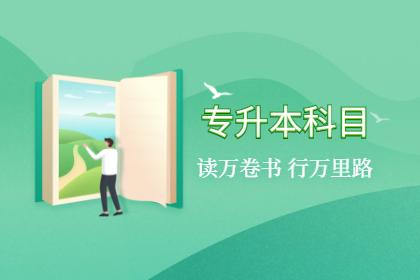广东省专升本考试政治理论考情剖析