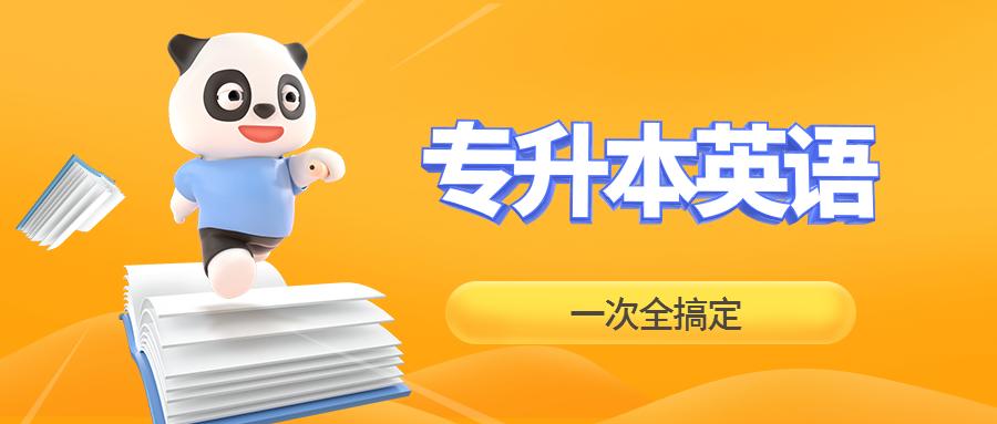 河南专升本英语考试动词知识点