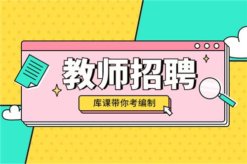 2021年下半年重庆万州区考核招聘事业单位公告(教师岗77人)
