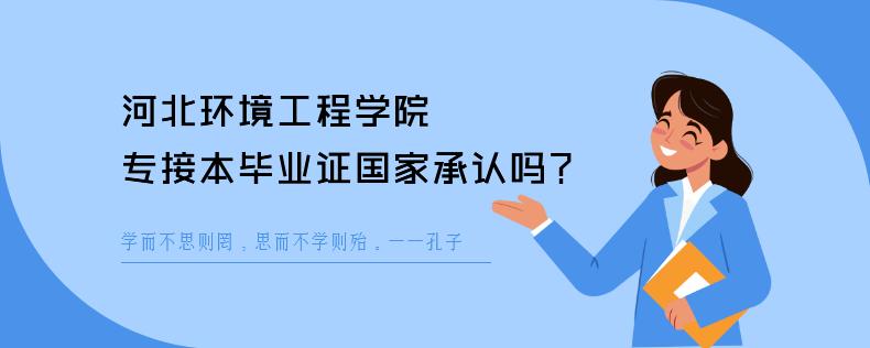 河北环境工程学院专接本毕业证国家承认吗
