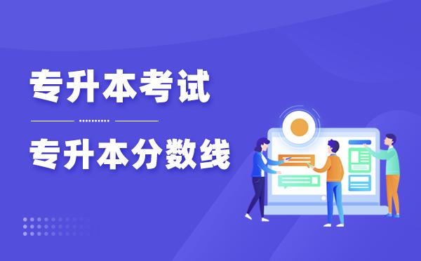 云南专升本环境科学分数线2021