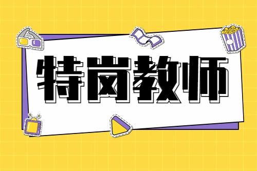 2021年河北邯郸魏县特岗教师招聘资格复审、面试及体检通知