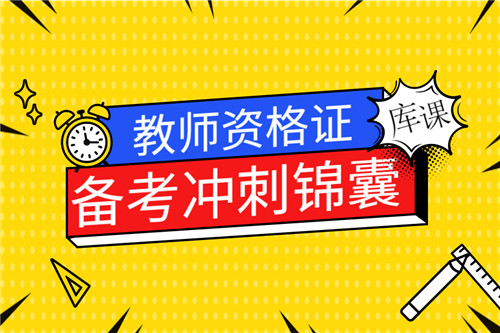 2021下半年江西赣州教师资格考试考区考点设置情况通告