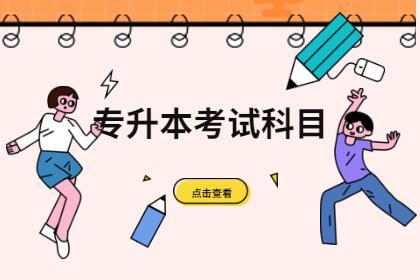 2022年黑龙江专升本专业课考什么?